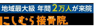 福岡市東区「にしむら接骨院 和白院」ロゴ